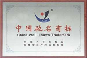 2018中国驰名商标