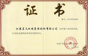 2016.5中国产业用纺织品行业协会第四届理事会理事单位