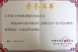 2016中国纺织工业联合会产品开发贡献奖