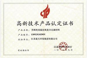 2015高新技术产品认定证书